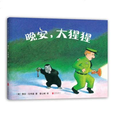 晚安.大猩猩 佩吉拉特曼, 愛心樹童書 出品 9787