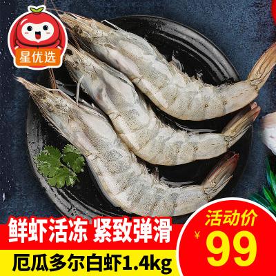 【順豐直達】厄瓜多爾白蝦 凈重1.4kg 約80-100只 原裝進口 大蝦海蝦海鮮水產蘇寧生鮮