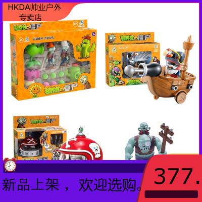 Plants vs. zombies 2 pirate zombie boomerang catapult商品有多個