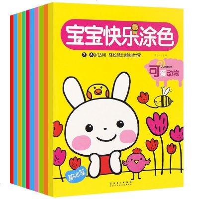 好寶寶涂色書 快樂游戲 全10冊 2-6周歲兒童填色涂鴉繪畫書 開幼兒動手動腦能力寶寶啟蒙簡筆畫圖畫書 少兒學畫