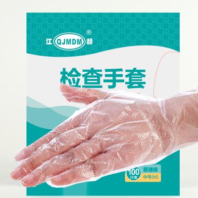 【1盒】江赫(QJMDM)医用检查手套一次性薄膜透明防滑防水塑料家用清洁防护卫生食品餐饮手套100只装医用手套