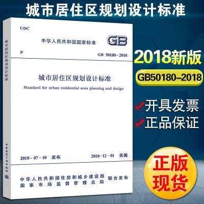 2018年新版 GB 50180-2018城市居住区规划设计标准(代替GB 50180-1993城市居住区规划设计规