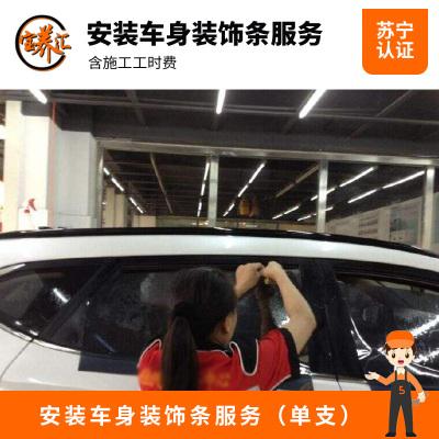 【寶養匯】安裝車身裝飾條服務(單支)(本品為工時費 不含實物產品 )