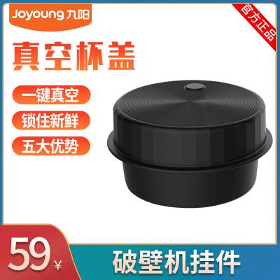 九陽(Joyoung) 真空杯蓋
