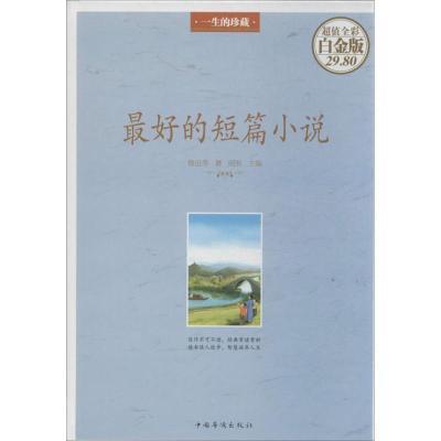 最好的短篇小說 魯迅 著作 雨彤 主編 文學 文軒網