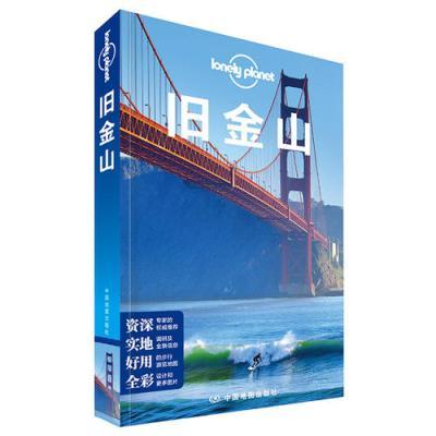 LP舊金山-孤獨星球Lonely Planet國際旅行指南系列:舊金山