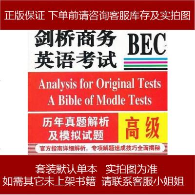 剑桥商务英语考试BEC历年真题及模拟试题 格林 中国石化 9787511408655