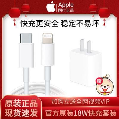 Apple苹果原装PD充电器 18W快充头USB-C iphone11线充套装适配器+USB-C转闪电连接线1米