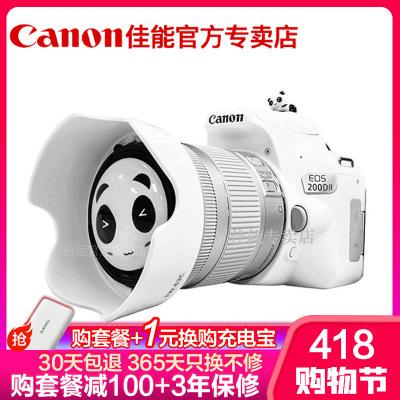 佳能(Canon)EOS 200D II數碼單反相機 18-55 IS STM防抖單鏡頭套裝 2410萬像素白色 禮包版