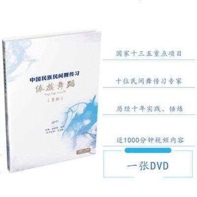 中国民族民间舞传习 傣族舞蹈 男班 一张DVD 赵铁春 韩萍主编 上海音乐出版社
