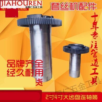 定做 電動套絲機配件軸筒大齒盤虎頭滬工品牌2..4寸軸筒連大齒盤 4寸(重型)直齒軸筒(6mm)