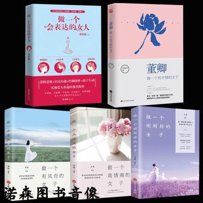 全5册董卿推荐的书籍做一个有才情的女子卡+做一个会表达的女人+做一个刚刚好的自己+做一个高情商的女子朗读者青春女性励
