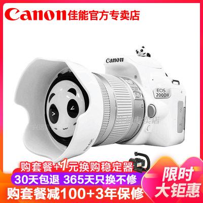 佳能(Canon)EOS 200D II代數碼單反相機18-55 IS STM防抖單鏡頭套裝 2410萬像素 白色禮包版