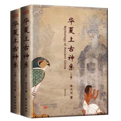 華夏上古神系(朱大可耗時20多年研究成果,顛覆晚清以來的學界定見,堪稱1949年以來中國文化研究重大收獲。)