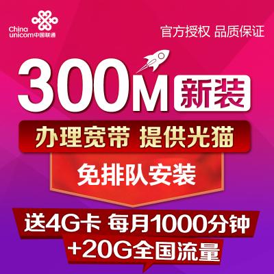 北京聯通寬帶辦理報裝新裝安裝光纖有線寬帶單包年續費繳費