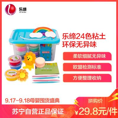 樂締 兒童玩具超輕24色手工彩泥粘土橡皮泥黏土太空泥手工DIY玩具收納盒裝男女孩寶寶禮物