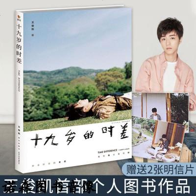 買一贈8+明信片】十九歲的時差王俊凱19歲個人新書正版助力日本寫真作品集明星傳記青春文學小說個人寫真TFBOYS20