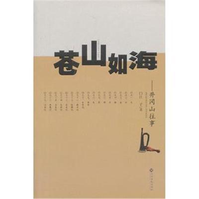 正版書籍 蒼山如海——井岡山往事 9787549317059 江西高校出版社