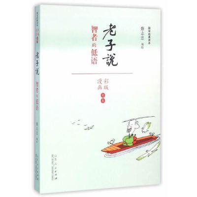 蔡志忠漫畫(彩色版)國學系列老子說