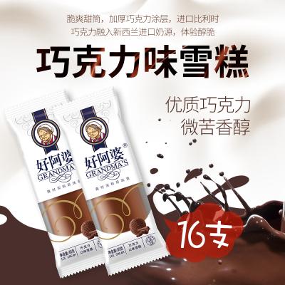 好阿婆巧克力口味棒16支装冰淇淋冰激凌冷饮冰棒冰棍牛奶网红雪糕