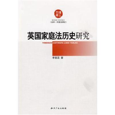正版书籍 英国家庭法历史研究 9787802478206 知识产权出版社
