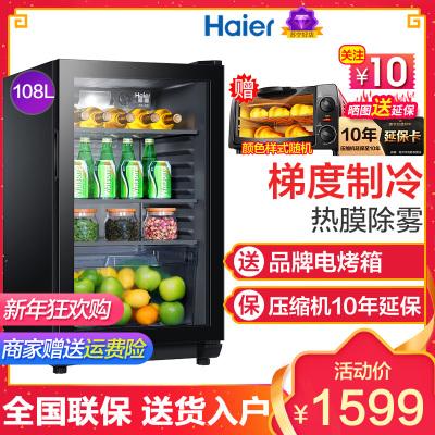 海尔(haier)108升冰吧 家用保鲜柜饮料冷藏柜立式冰柜办公室单门小冰箱 黑色单冷藏lc-108H