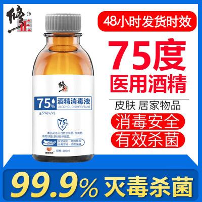 修正醫用75度酒精乙醇消毒液醫療免洗手消毒水家用殺菌噴劑200ml*2瓶