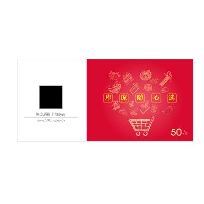 库庞 电子券随心选 可以兑换苏宁易购 猫超 盒马 电子卡 充手机 充流量 全国通用 50元面值