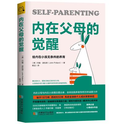 內在父母的覺醒 給內在小孩無條件的養育 (美)約翰·波拉德(John Pollard) 著 楊潔 譯 文教 文軒網