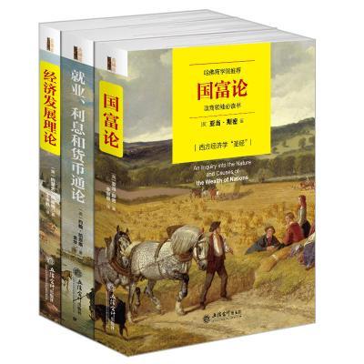 暢銷套裝17-經濟學三大經典巨著(全三冊):國富論+就業、利息和貨幣通論+經濟發展理論