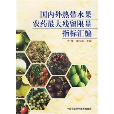 全新正版 外热带水果农药残留限量指标汇编