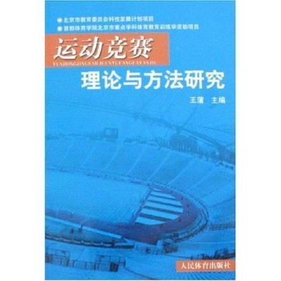 運動競賽理論與方法研究9787500933533人民體育出版社