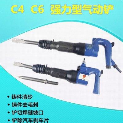 定做 風鎬 氣鏟 C6風鏟 氣鎬 氣錘 除銹器 清砂機 氣動工具 C6氣鏟帶一只扁鏟