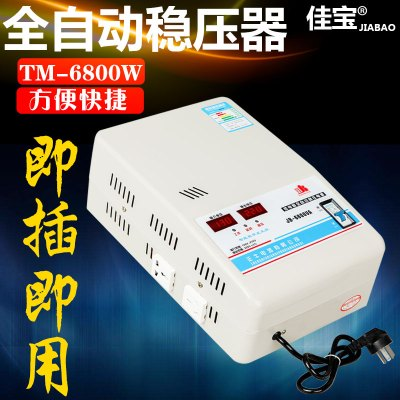 佳宝稳压器220v全自动家用单相超低压空调冰箱电脑大功率电源 6800w