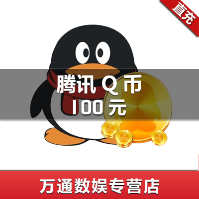 腾讯QQ币/100元qq币100Q币100qb币100QB100个Q币直冲★自动充值