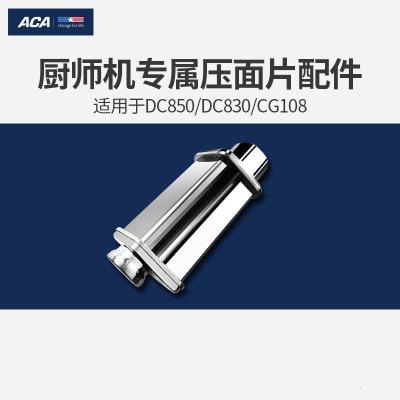 北美電器(ACA)廚師機面皮配件適用DC830/DC850/EC900/CG108B型號