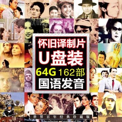 國外經典老電影翻譯片譯制片U盤懷舊電影DVD汽車載家用USB優盤