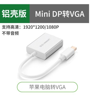 mini dp轉hdmi/vga蘋果電腦轉換器投影儀接口通用macbook p 【minidp轉vga】鋁合金不帶音頻