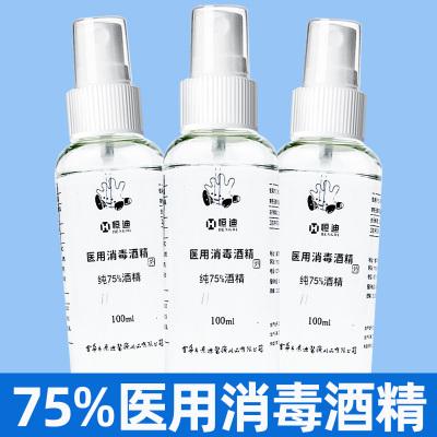 【3瓶裝】75%醫用消毒酒精100ml*3瓶家用防護皮膚便攜噴灑藥房噴霧清潔消毒