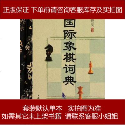 国际象棋词典 林峰//殷昊 上海文化 9787807404743