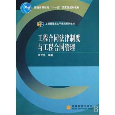 正版书籍 工程合同法律制度与工程合同管理 9787040246919 高等教育出版社