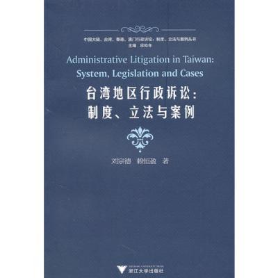 台湾地区行政诉讼:制度、立法与案例
