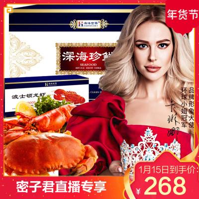【密子君同款】海洋世家 海鮮禮盒大禮包 3288型 春節年貨 年夜飯 團購年貨禮品 國內海鮮水產