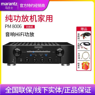 Marantz/馬蘭士 PM8006 日本原裝進口家用高端專業大功率功放hifi級高保真立體聲發燒級2.0合并式功放