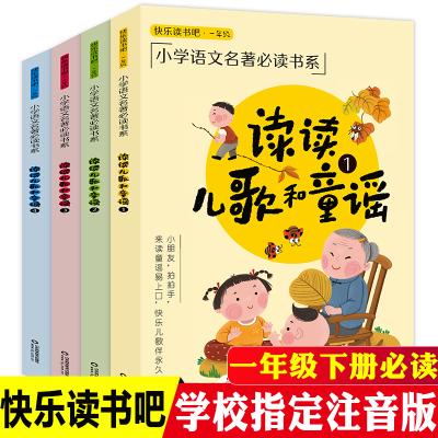 快乐读书吧一年级下册读读童谣和儿歌全套4册曹文轩注音版必读课外书上册小学生课外阅读书籍老师推荐拼音儿童故事书