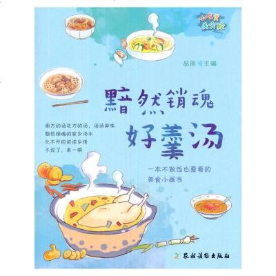 0905黯然銷魂好羹湯(小吃貨美食繪)