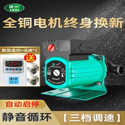 綠一暖氣循環水泵家用鍋爐地暖循環泵靜音小型220V管道熱水屏蔽泵 115W裸機無配件