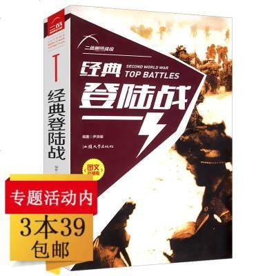 【3本39】二战战役:经典登陆战(图文珍藏版)