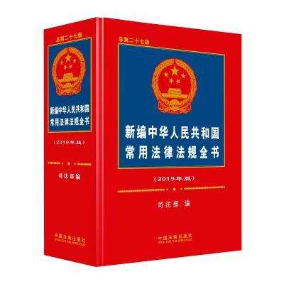 (2019年版)新编中华人民共和国常用法律法规全书 司法部 著 社科 文轩网