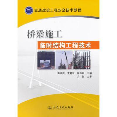 橋梁施工臨時結構工程技術